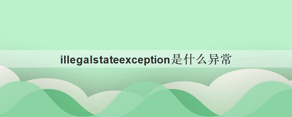 illegalstateexception是什么异常